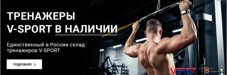 Единственный в России склад тренажеров V-SPORT