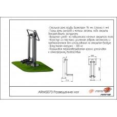ARMS073 Разведение ног