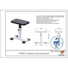 Табурет регулируемый AR002.2