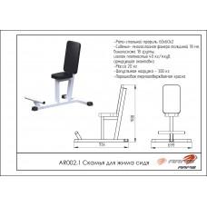 Скамья для жима сидя AR002.1