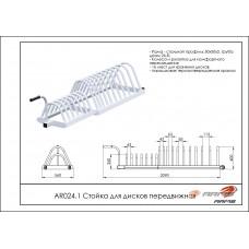 Стойка для дисков передвижная AR024.1