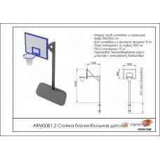 Стойка баскетбольная детская ARMS081.2