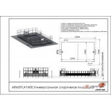 Универсальная спортивная площадка ARMSPLAY400