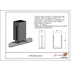 Урна ARLS006