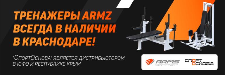 Тренажеры ARMS в наличии в Краснодаре!