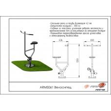 ARMS061 Велосипед