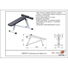 Скамья для пресса AR029