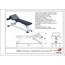 Скамья с обратным уклоном AR002