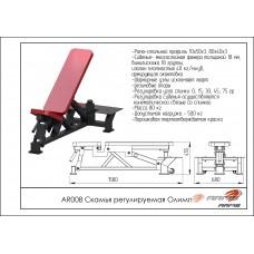 Скамья регулируемая  AR008