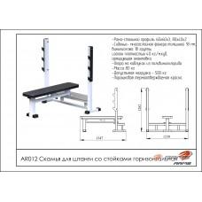 Скамья-стойка для жима штанги лежа AR012
