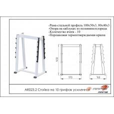 AR023.2 Стойка на 10 грифов усиленная