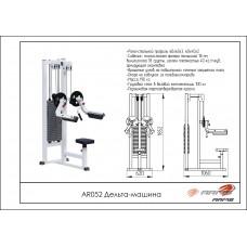 AR052 Дельта-машина
