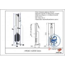 Реабилитационный тренажер AR060.1х2050 Salus