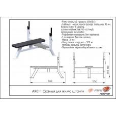 Скамья универсальная AR011