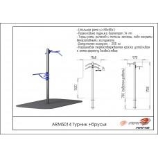 ARMS014 Турник + брусья