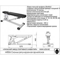 Скамья регулируемая армейская AR006