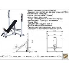Скамья для штанги со стойками наклонная 45гр. AR014.1