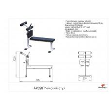 Римский стул AR028
