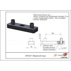 ARV071 Верхний груз